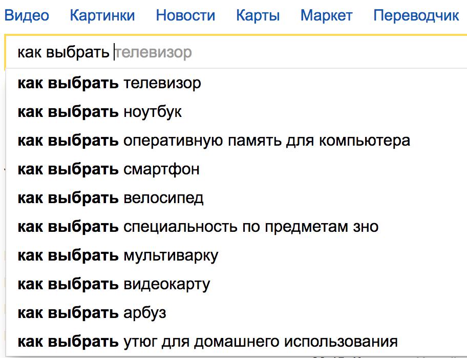 <strong>Подбор ключевых слов для Yandex</strong>