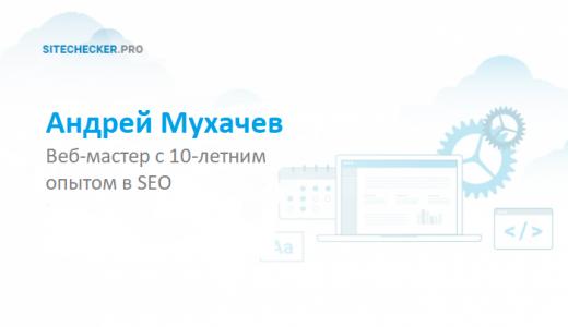 Интервью с Андреем Мухачевым, веб-мастером с 10-летним опытом