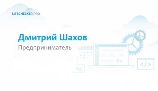 Дмитрий Шахов: интервью о настоящем и будущем поисковой оптимизации