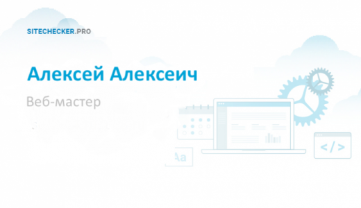 Алексей Алексеич: блиц интервью про SEO и интернет маркетинг