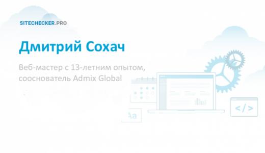 Дмитрий Сохач: интервью о SEO и интернет маркетинге