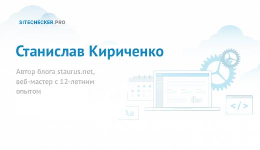 Станислав Кириченко: о выборе ниши и правильной стратегии в SEO