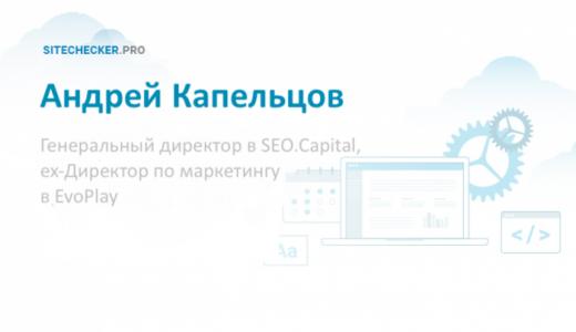 Андрей Капельцов: про историю SEO и ключевых навыках SEOшника