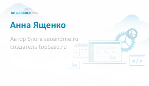 Анна Ященко: про свой SEO блог, ТОП Базу и планах на будущее