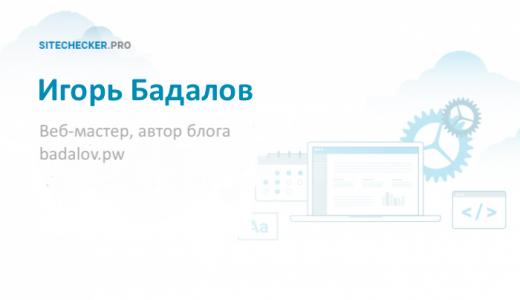 Игорь Бадалов: о собственных проектах и ужасах клиентского SEO