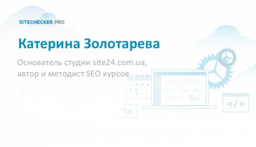 Катерина Золотарева: о клиентском SEO и правильном обучении