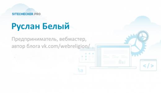 Руслан Белый: об информационных сайтах и своей SEO стратегии