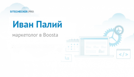 Иван Палий: о Boosta, маркетинговой и SEO стратегии на Sitechecker.pro