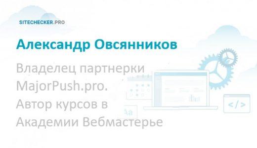 Александр Овсянников о SEO-продвижении и апдейтах поисковых систем
